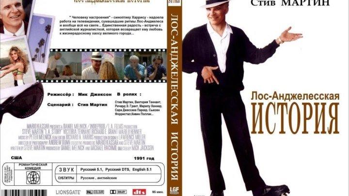 Лос-анджелесская история (1991) фэнтези HD