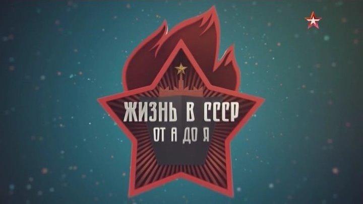 Жизнь в СССР от А до Я. 2 часть из 8. 2018.(документальный)