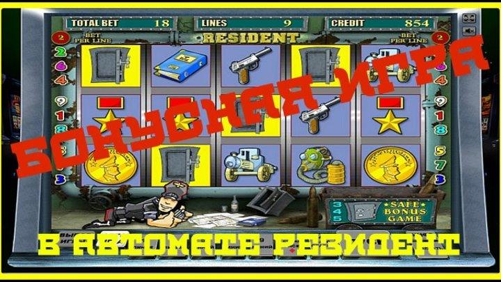 (ССЫЛКА В ОПИСАНИИ ВИДЕО) Бонусная Игра в Автомате Резидент.Стратегия Выигрыша в Игровом Слоте Resident