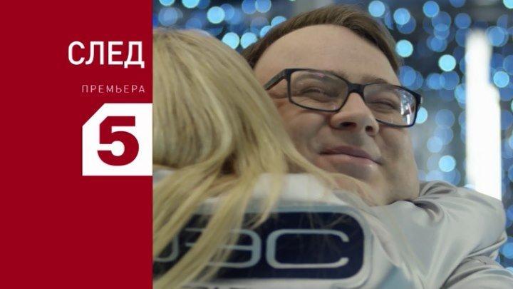 След Новогодний смотрите 30.12 на Пятом канале