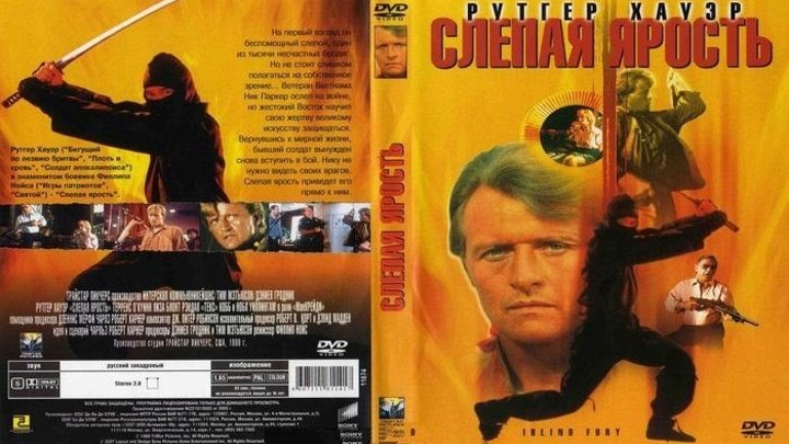 Слепая ярость (Филлип Нойс) [1989, США, боевик, триллер, драма, комедия, криминал]