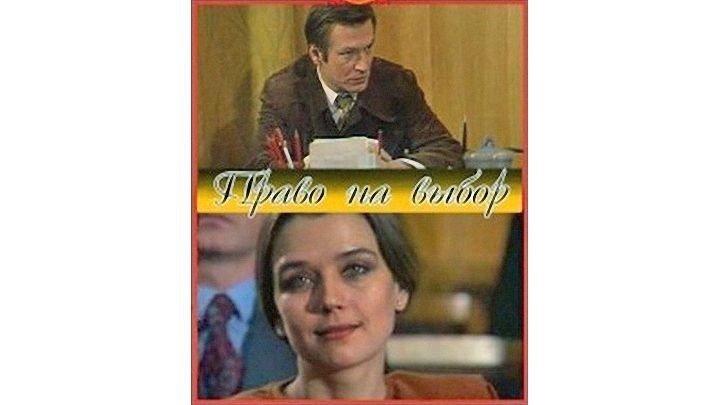 Право на выбор (1984)