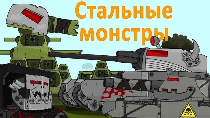 #Good: 📺 🖌 Часть Стальные монстры Мультики про танки #мультфильм #видео