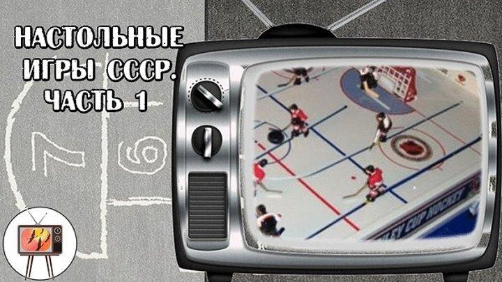 Настольные игры СССР. Часть 1