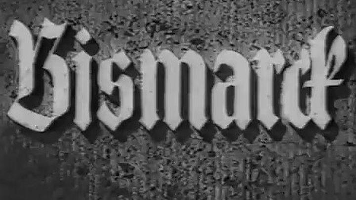 """"""" Бисмарк """" ( исторический фильм . 1940 )"""