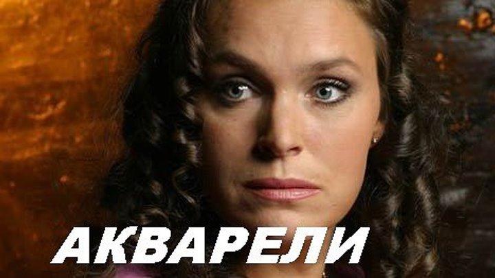 """МЕЛОДРАМА """"АКВАРЕЛИ """""""