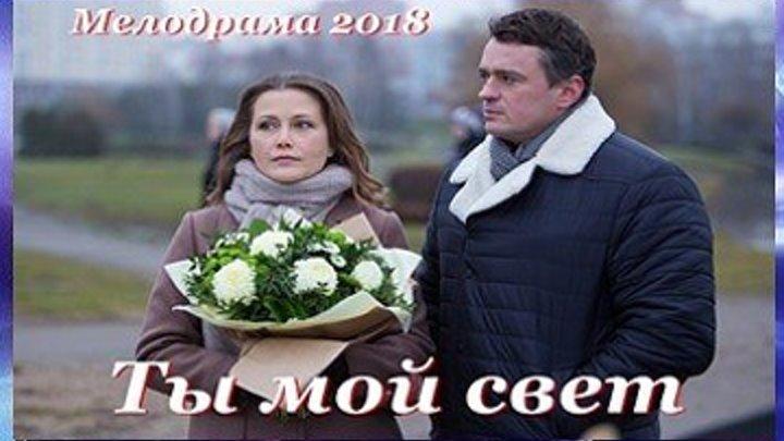 Ты мой свет - Мелодрама 2018