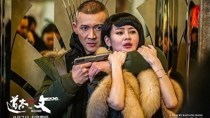 Пурга . 2018. , драма, Криминал