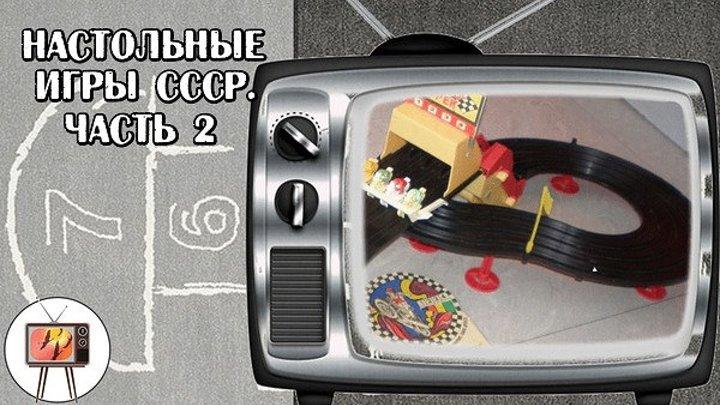 Настольные игры СССР. Часть 2