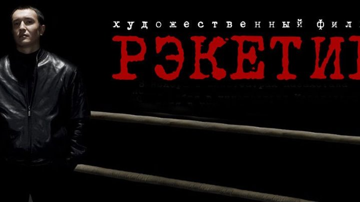 Рэкетир 2007 г. ‧ Боевик/Криминал ‧ 1 ч 20 мин