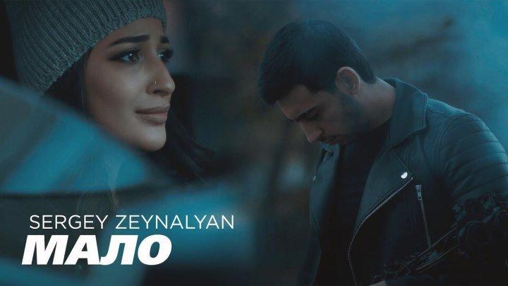 ➷ ❤ ➹Sergey Zeynalyan - Мало (Премьера клипа 2019)➷ ❤ ➹