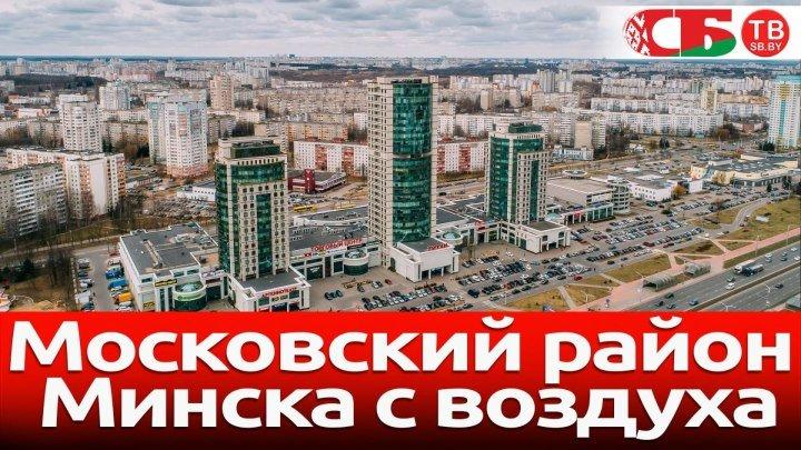 Юго-Запад, Малиновку и Студенческую деревню сняли на видео с воздуха