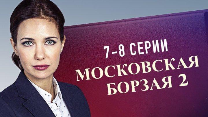 Московская борзая 2 сезон 7 и 8 серия Детектив