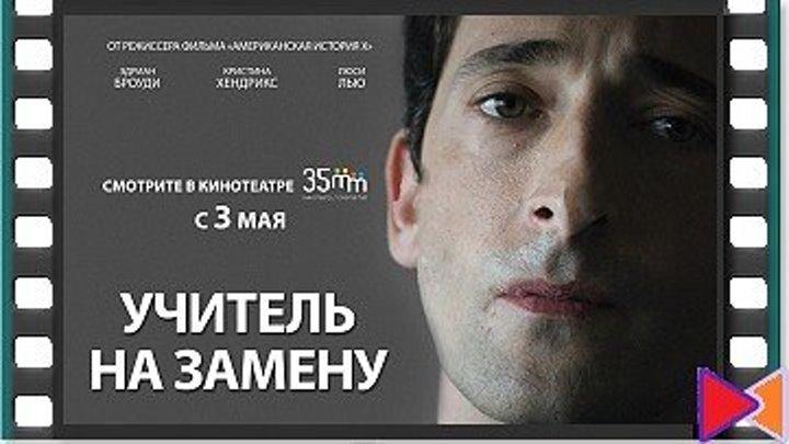 Учитель на замену [Detachment] (2011)