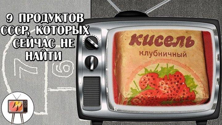 9 продуктов СССР, которых сейчас не найти