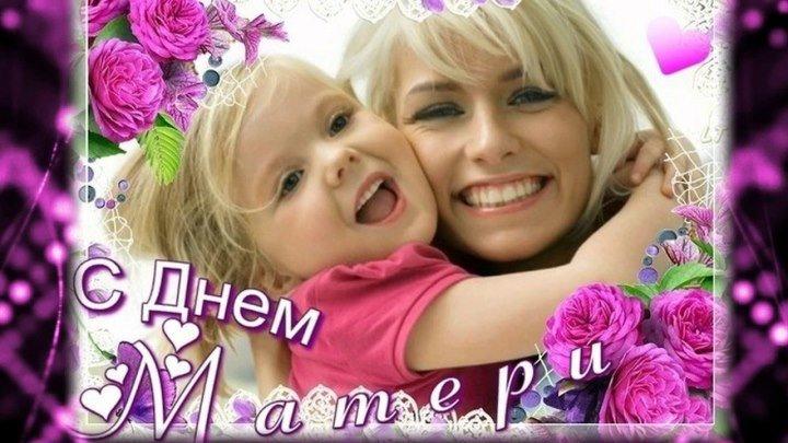 ОЧЕНЬ ТРОГАТЕЛЬНОЕ ПОЗДРАВЛЕНИЕ ДЛЯ МАМЫ! - ВСЕМ МАМАМ ПОСВЯЩАЕТСЯ!