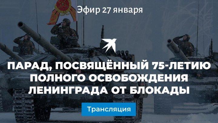 Парад, посвящённый 75-летию полного освобождения Ленинграда от блокады