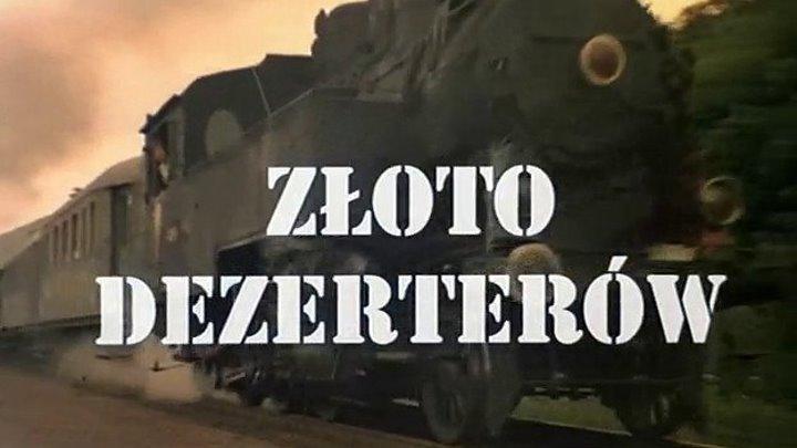 """"""" Золото дезертиров """" ( историч . комедия . 1998 )"""