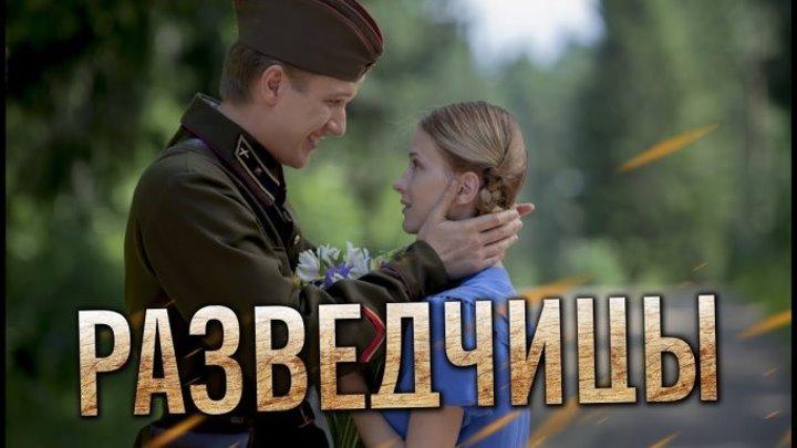 PAЗВЕДЧИЦЫ - История, детектив,военный
