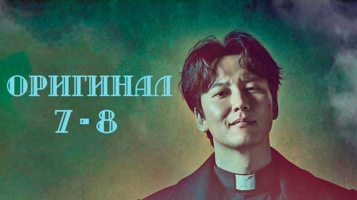 Вспыльчивый священник / Hot Blooded Priest - 7 и 8 / 32 (оригинал без перевода)