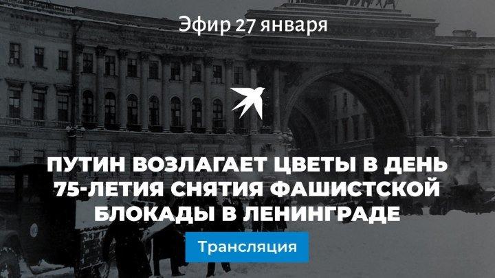 Путин возлагает цветы в день 75-летия снятия фашистской блокады в Ленинград