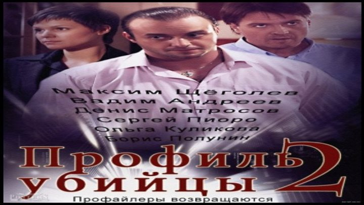 Профиль убийцы-2 / Серии 1-4 из 24 (детектив, криминал) HD