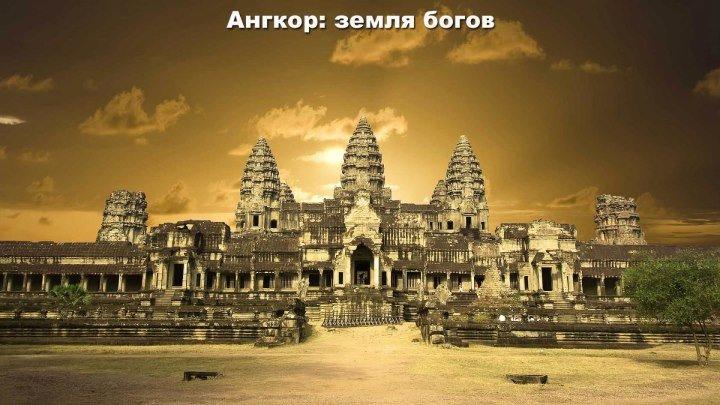 Ангкор: земля богов ( 2 серии ) 2011, Южная Корея ( Документальный ) 1080