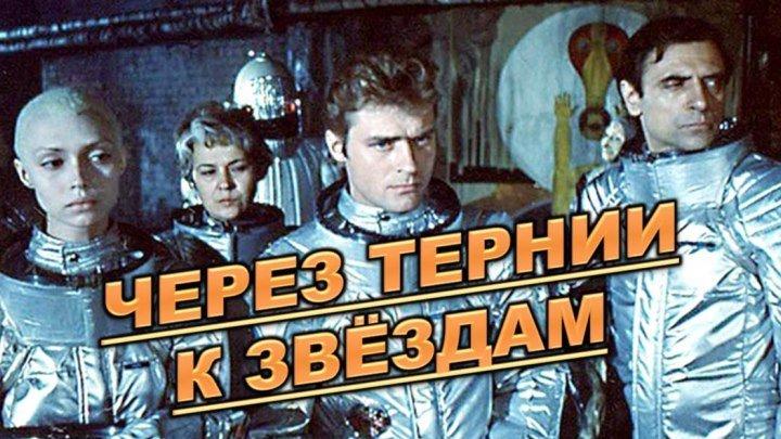 Фильм «Через тернии к звёздам»_1980 (фантастика).