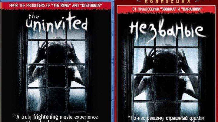 The.U.n.i.n.v.i.t.e.d/Heзвaныe.2009.1080p ужасы, триллер, драма, детектив