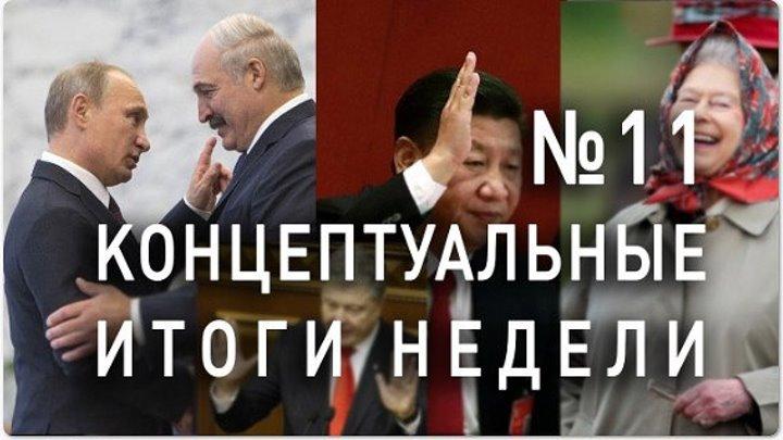 Путин додавил британцев, возвращение Белоруссии, Порошенко остаётся, Си Цзиньпин - марксист