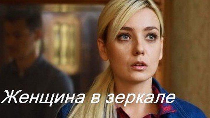 "МЕЛОДРАМА "" ЖЕНЩИНА В ЗЕРКАЛЕ """