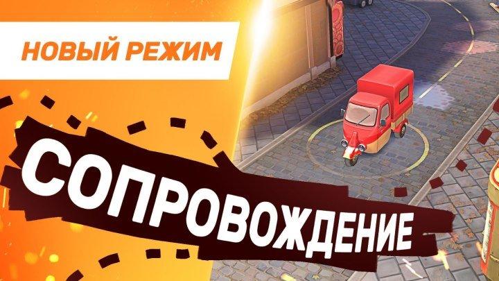 """Guns of Boom - ЕВРОПА: ОСЕНЬ - Новый режим """"Сопровождение"""""""