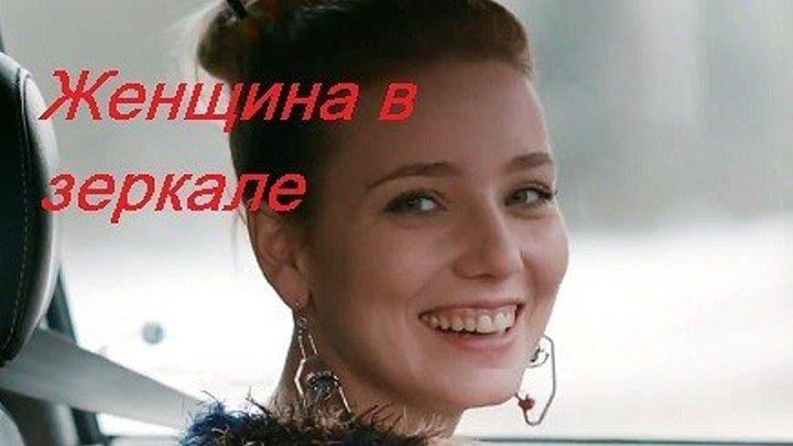 МЕЛОДРАМА РУССКАЯ **ЖЕНЩИНА В ЗЕРКАЛЕ**