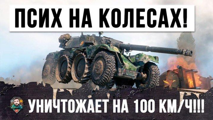 ПСИХ НАГИБАЕТ WOT СО СКОРОСТЬЮ 100 КИЛОМЕТРОВ В ЧАС!!!