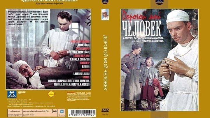 Дорогой мой человек (Иосиф Хейфиц) [1958, Драма, Мелодрама]