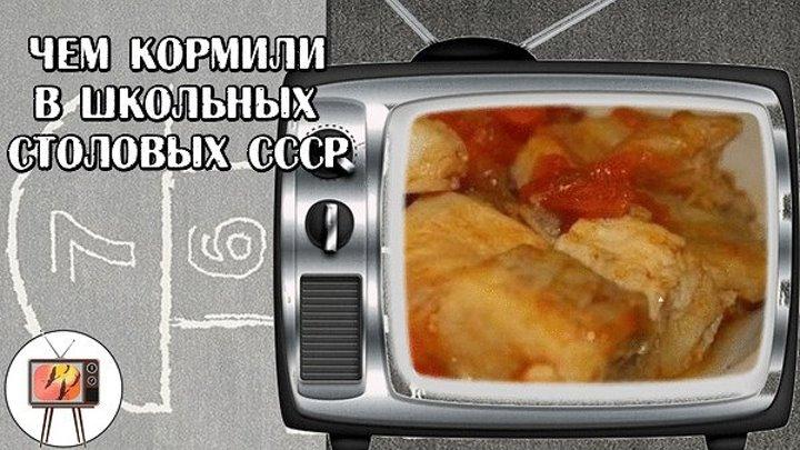 Чем кормили в школьных столовых СССР