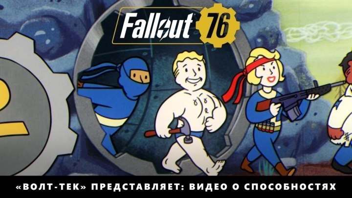 Fallout 76 — «Волт-Тек» представляет: видео о способностях «Работа над собой»