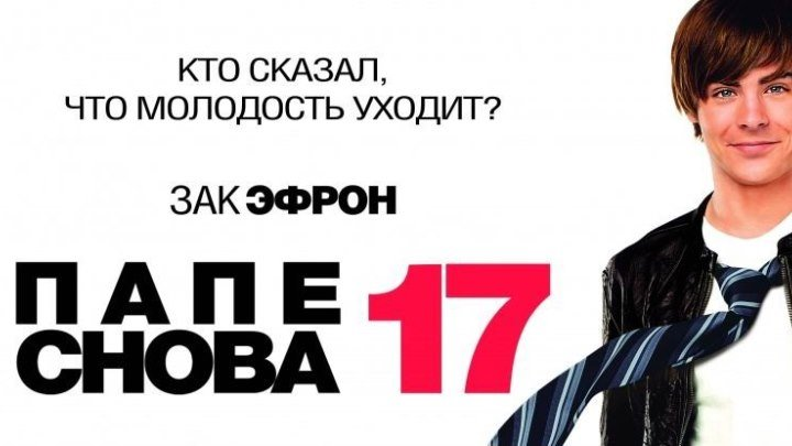 Папе снова 17 (2009) (BDRip-720p) DUB фэнтези, драма, мелодрама, комедия Зак Эфрон, Лесли Манн, Томас Леннон, Мэттью Перри, Стерлинг Найт, Мишель Трахтенберг, Хантер Пэрриш, Мелора Хардин