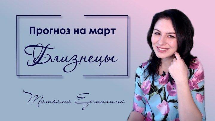 #Татьяна_Ермолина: ☿ ♊ 📅 Как повлияет ретроградный Меркурий на Близнецов . Астропрогноз на март 2019 #Меркурий #БЛИЗНЕЦЫ #март #2019