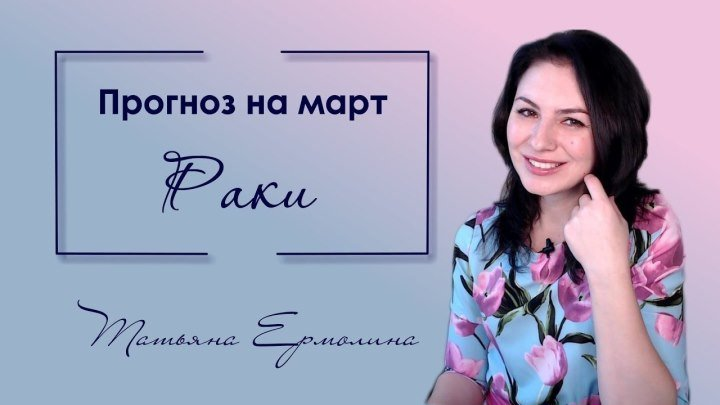 #Татьяна_Ермолина: ☿ ♋ 📅 Как повлияет ретроградный Меркурий на Раков . Астропрогноз на март 2019 #Меркурий #РАК #март #2019