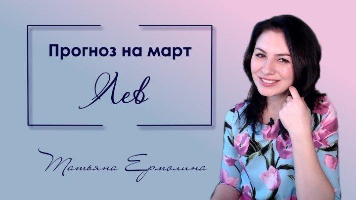 #Татьяна_Ермолина: ☿ ♌ 📅 Как повлияет ретроградный Меркурий на Львов . Астропрогноз на март 2019 #Меркурий #ЛЕВ #март #2019