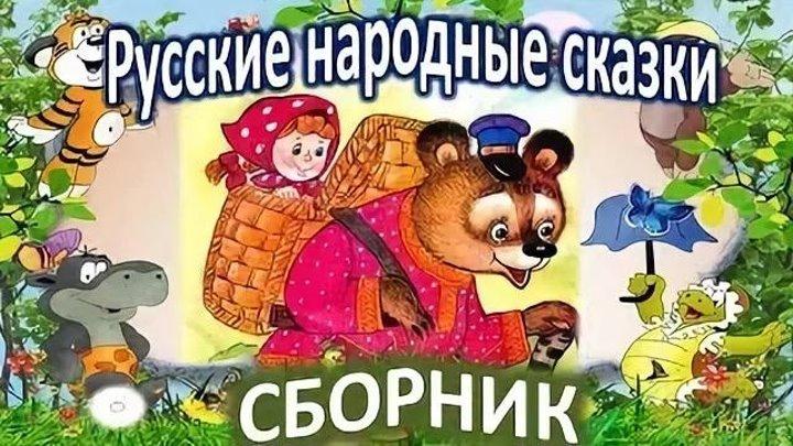Русские народные сказки. Сборник мультфильмов. Часть 2