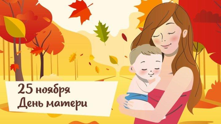 День матери - прекрасный праздник!