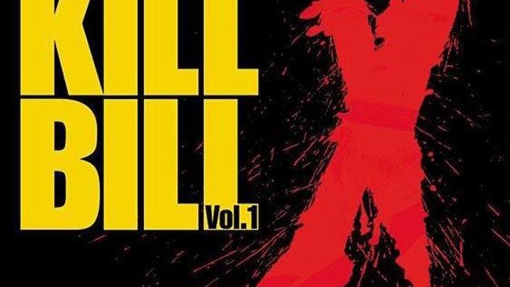 Убить Билла 1 2003 - Kill Bill 1 2003