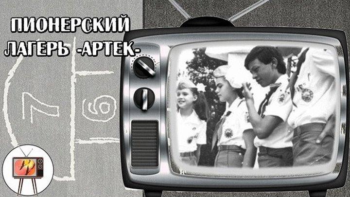 """Пионерский лагерь """"Артек"""""""