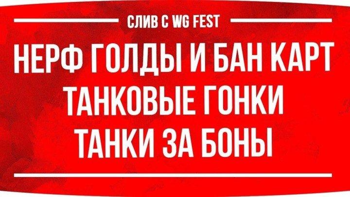 #Jove: ⛔ 🎫 💯 📅 📈 📉 📺 🚽 Слив с WG Fest: Танки За Боны Нерф Голды в 2019 Танковые Гонки Бан Карт Ап ИС-4 и Е-100 #слив #боны #нерф #2019 #бан #ап #видео