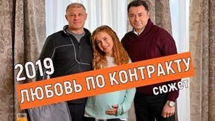 РУССКАЯ КЛАССНАЯ МЕЛОДРАМА _Любoвь пo кoнтpaктy _ HD 720p _ 2019 (мелодрама). 1-4 серия из 4, ПРЕМЬЕРА Русские мелодрамы HD, новинки 2019 фильмы выходного дня _ смотреть онлайн бесплатно