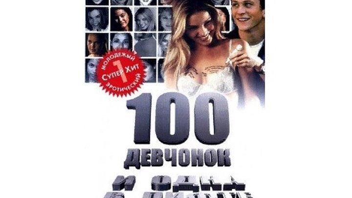 100 девчонок и одна в лифте. 2000. HD.