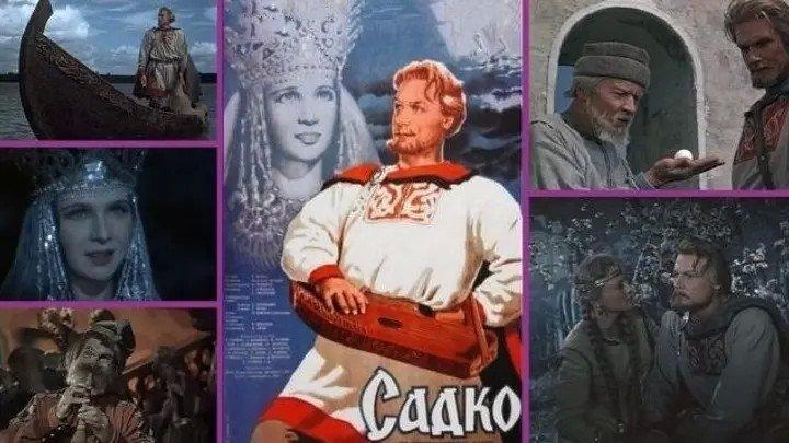 Сказки СССР: Садко. 1952.(экранизация)
