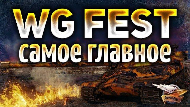 #Amway921WOT: 🎫 📅 📈 📉 📺 WG Fest 2018 - Нерф голды, ап ИС-4, танки за боны, 2 вида премиум-аккаунта - Планы WG на 2019 год #2018 #нерф #ап #боны #аккаунт #2019 #видео